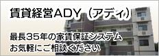 賃貸経営ADY(アディー)