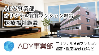 ADY事業部